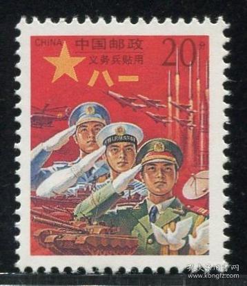 """军2 """"义务兵专用""""邮票"""