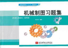 机械制图习题集庞正刚著北京航空航天大学出版社正版