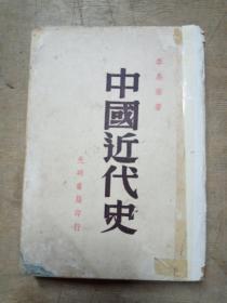 中国近代史 (全一册)
