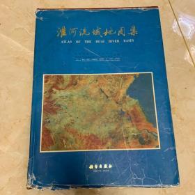 淮河流域地图集
