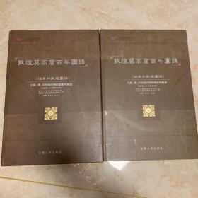 敦煌莫高窟百年图录