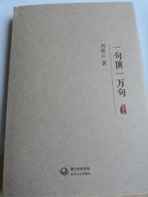 一句顶一万句  刘震云签名本