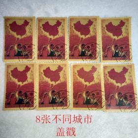 文革邮票小全套8张包邮 全国山河一片红盖戳邮票不同区同型号