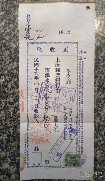 民國上海和豐銀行收據一張,民國老單據老收條!帶一張民國印花稅票!