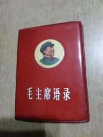 《毛主席語錄》塑封套1張(128開) 毛主席軍裝頭像