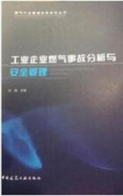 燃气行业管理实务系列丛书 工业企业燃气事故分析与安全管理 9787112237814 刘倩 中国建筑工业出版社 蓝图建筑书店