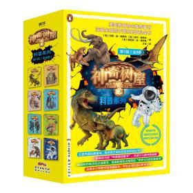 奇异树屋:第1辑:科普系列(全8册)