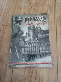 梅斯战役1944