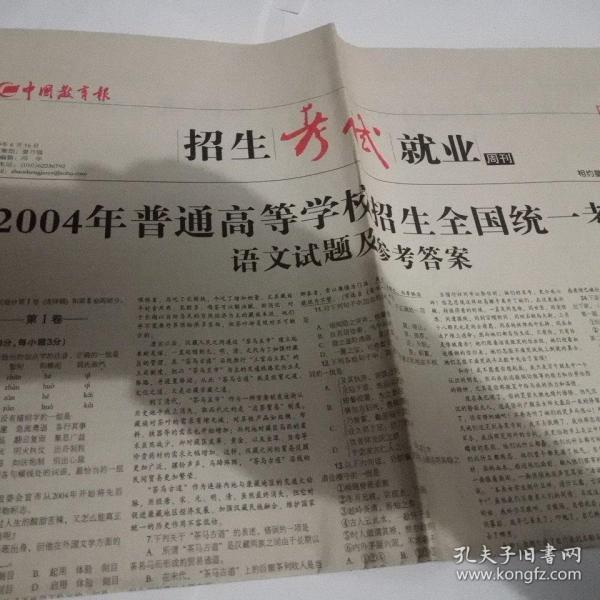 中國教育報2004-6-16 招生考試專題2004年高考試題