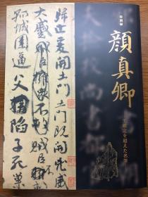 颜真卿 超越王羲之的名笔 东京国立博物馆特别展