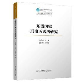 东盟国家刑事诉讼法研究/中国—东盟法律研究中心文库