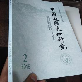 中国边疆史地研究(季刊)2019-2