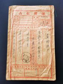 1953年保价信函(上海——芜湖)