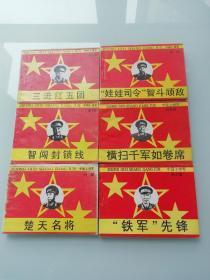 中国上将军