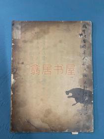 【民国钞本】23个筒子页,故事类大开本抄本一册,红格本写,有批校、夹条