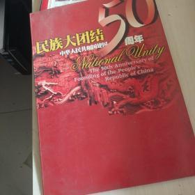 中华人民共和国建国50周年  民族大团结