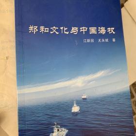 郑和文化与中国海权