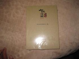 山水海湖(小说卷、散文卷全2册)