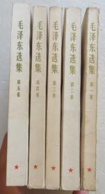 毛泽东选集 5册一套 1967年(全店满30元包挂刷,满100元包快递,新疆青海西藏港澳台除外)