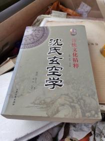 沈氏玄空学,风水地理重要著作,巨厚一册。