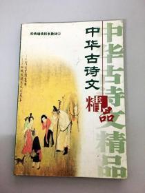 DR151034 中华古诗文精品4(一版一印)