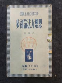 新中国百科小丛书:思想方法论初步(1949年1版1印)