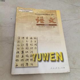 语文:全日制普通高级中学教科书