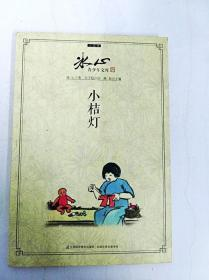 DR159212 冰心青少年文库--小桔灯(一版一印)