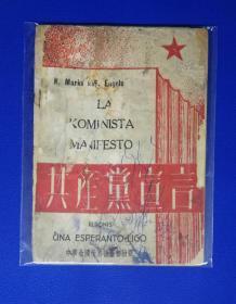 建国前出版《共产党宣言》世界语