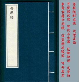 【复印件】易通释-焦氏丛书-(清)焦循-里堂先生订本雕菰楼藏板
