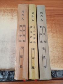 (自己的园地 雨天的书 泽泻集)+(永日集 看云集 夜读抄)+(苦茶随笔 苦竹杂记 风雨谈)3册合售