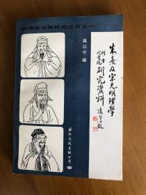 作者签赠本:熹及宋元明理学 附古代书院研究资料。吴以宁签名