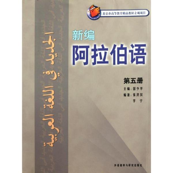 新编阿拉伯语(第5册)