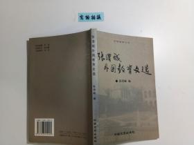 张渭城外国教育文选 、'