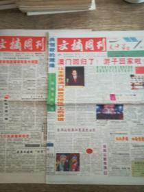 文摘周刊(1999/12/20总1020期;1999/8/6总981期)