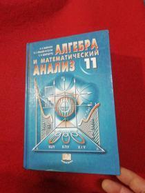 АЛГЕБРА И МАТЕМАТИЧЕКИЙ АНАЛИЗ 11  代数与数学分析11