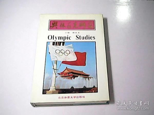 奥林匹克研究