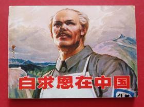 白求恩在中国(辽宁版)缺本