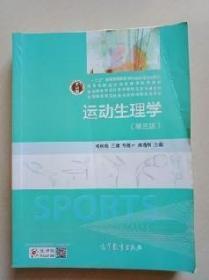 正版运动生理学第三版邓树勋 高等教育出版社