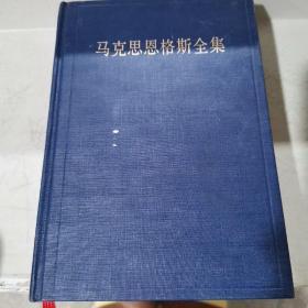 马克思恩格斯全集(第一卷)(1833年-1843年)