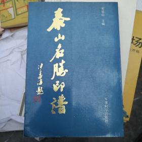 泰山名胜印谱B12