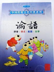 DR177740 中国传统文化经典系列第一辑--论语(一版一印)
