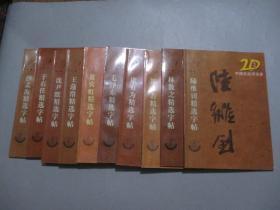 20世纪中国杰出书法家 (全十册)