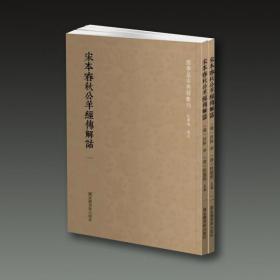 宋本春秋公羊经传解诂(国学基本典籍丛刊 32开平装 全二册)