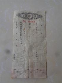 民国时期福顺德银行黄县分行支票