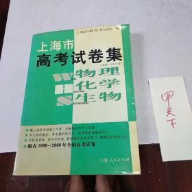 上海市高考试卷集.(1985至2000年)物理 化学  生物》(附有1998一2000年全国高考试卷)