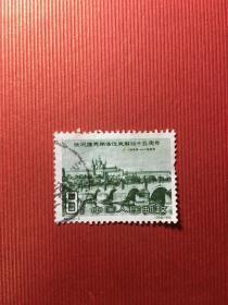 纪79庆祝捷克斯洛伐克解放十五周年邮票盖销邮票信销邮票老纪特邮票