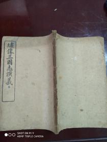 民国线装第一才子书《繍像三国志演义》存卷15.16.17.18四卷合订一册