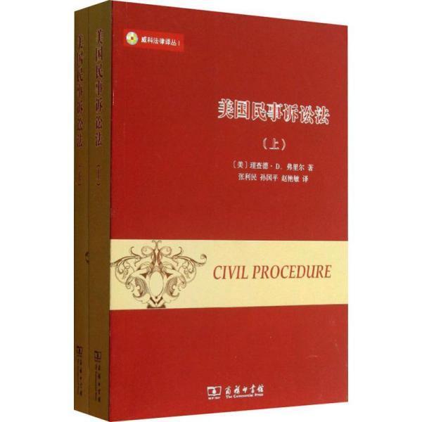 美国民事诉讼法(上下册)第二版
