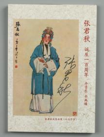 精制 《张君秋诞辰一百周年·丹青乐 书画缘》明信片一套8枚 HXTX314073
